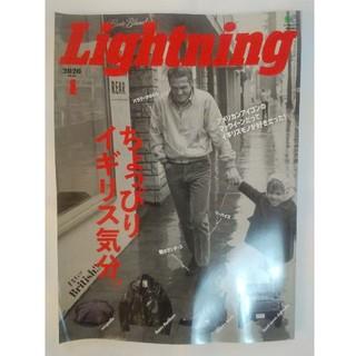 【新品未読】Lightning ライトニング 2020年 4月 イギリス気分(ファッション)