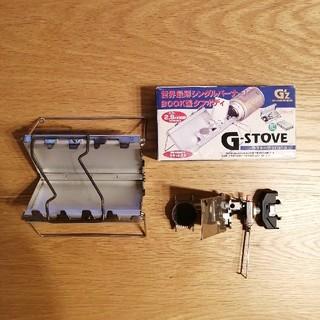 シンフジパートナー(新富士バーナー)の新富士バーナー G-STOVE STG-10(ストーブ/コンロ)