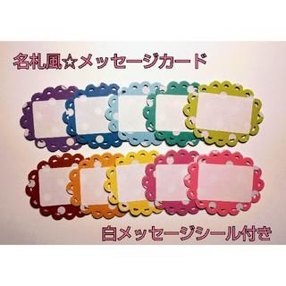 名札風 ミニ★メッセージカード『大きいドット10色』(カード/レター/ラッピング)