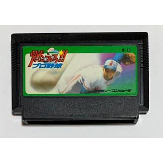 ファミリーコンピュータ(ファミリーコンピュータ)のファミコンカセット 燃えろ プロ野球 (家庭用ゲームソフト)