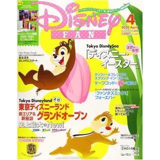 ディズニー(Disney)のDisney FAN (ディズニーファン) 2020年 4月号(ニュース/総合)