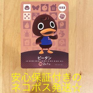 ニンテンドースイッチ(Nintendo Switch)のどうぶつの森 amiibo カード 第1弾 No.033 ピータン(その他)