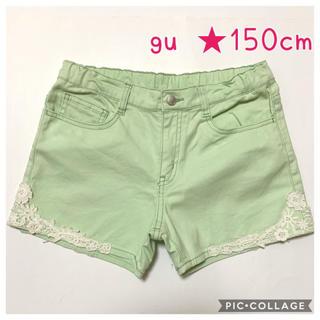 GU - ☆gu ショートパンツ 脇裾レース☆150cm(^^)