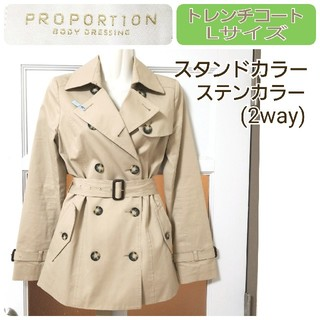 プロポーションボディドレッシング(PROPORTION BODY DRESSING)のプロポーションボディドレッシング 2way トレンチコート ベージュ Lサイズ(トレンチコート)
