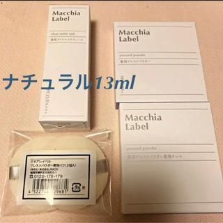 マキアレイベル(Macchia Label)のマキアレイベル 薬用プレストパウダー+ 薬用クリアエステヴェール (ナチュラル)(ファンデーション)