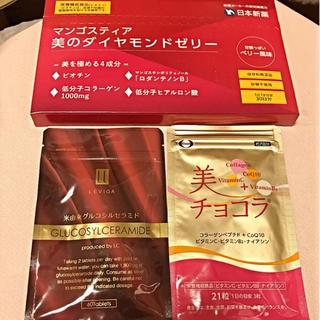 マンゴスティア美のダイヤモンドゼリー+LEVIGAグルコシルセラミド+美チョコラ(コラーゲン)