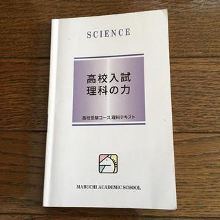 馬渕教室高校受験コース 2019年度  中学3年 テキスト (語学/参考書)