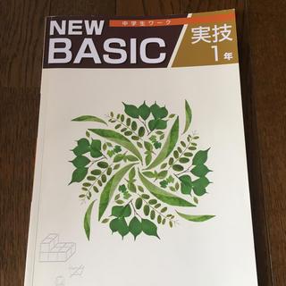 new basic 実技 中1(語学/参考書)