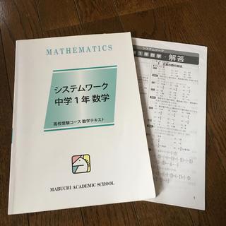 馬渕テキスト 数学中1 ー高校受験コースー(語学/参考書)