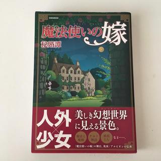 カドカワショテン(角川書店)の「魔法使いの嫁秘婚譚」(女性漫画)