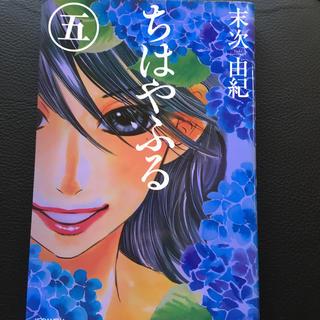 ちはやふる 5(女性漫画)