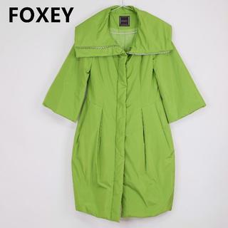 フォクシー(FOXEY)の良品 FOXEY フォクシー 38 グリーン 中綿入り コート(ロングコート)