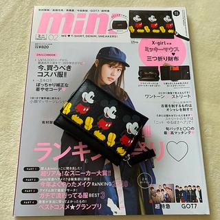 宝島社 - mini (ミニ) 2019年 02月号 付録付き X-girl ミニ財布