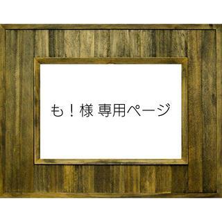 も!様専用ページ(演劇)