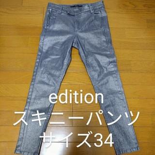 Edition - edition tomorrowland スキニー パンツ 34 エディション