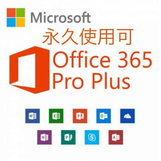 マイクロソフト(Microsoft)のMac/Win両用/Office 365 Pro Plus2019 永年版(その他)