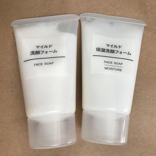 ムジルシリョウヒン(MUJI (無印良品))の無印良品 洗顔フォーム 携帯用  2つ(洗顔料)