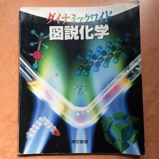 トウキョウショセキ(東京書籍)の図説化学(語学/参考書)