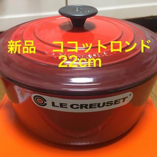 ルクルーゼ(LE CREUSET)の新品 未使用 ルクルーゼ ココットロンド 22cm チェリーレッド 鍋 新生活(調理道具/製菓道具)