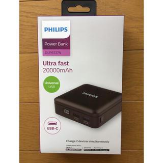 PHILIPS - PHILIPS モバイルバッテリー 20000mAh 大容量