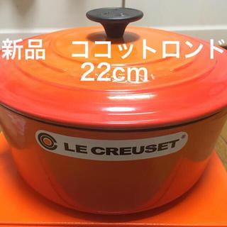 ルクルーゼ(LE CREUSET)の新品 未使用 ルクルーゼ ココットロンド 22cm オレンジ ホーロー鍋 新生活(鍋/フライパン)