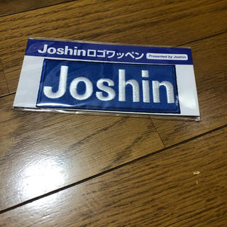 ハンシンタイガース(阪神タイガース)のJoshin ロゴワッペン(応援グッズ)