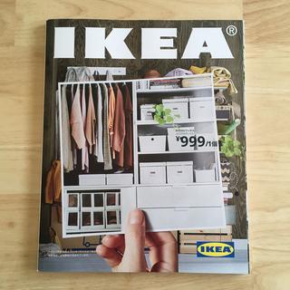 IKEA - 美品 IKEAカタログ2020年 最新号