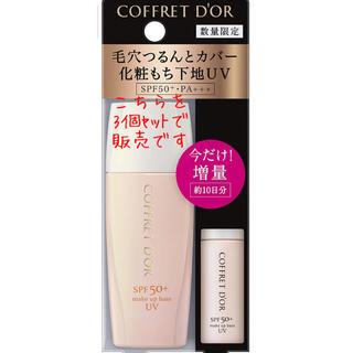 コフレドール(COFFRET D'OR)のカネボウ コフレドール 毛穴つるんとカバー化粧もち下地UV 02(化粧下地)