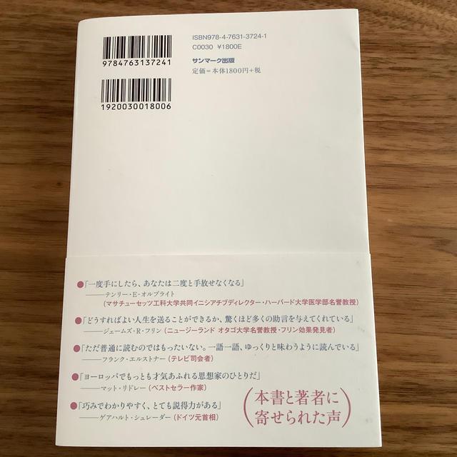 サンマーク出版(サンマークシュッパン)のThink clearly 最新の学術研究から導いた、よりよい人生を送るための エンタメ/ホビーの本(ビジネス/経済)の商品写真