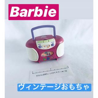 Barbie - 海外輸入【Barbie】ヴィンテージラジカセおもちゃ