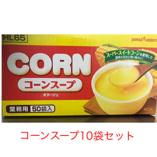 サッポロ(サッポロ)の【即購入可】ポッカ コーンスープ 10袋セット(インスタント食品)