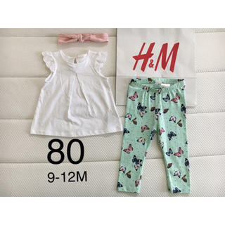 H&M - 新品▪️H&M  バタフライ柄 女の子 3点セットアップ♡80