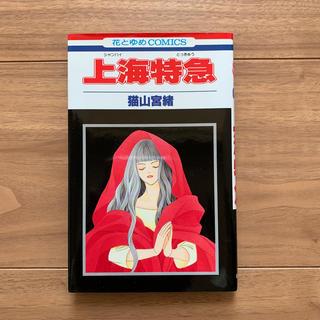 ハクセンシャ(白泉社)の上海特急 猫山宮緒(少年漫画)