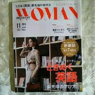 ◆PRESIDENT WOMAN 2015年11月号◆