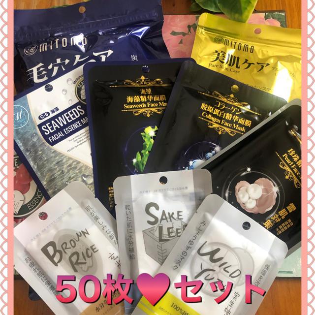 超立体マスク ソフトーク 、 フェイスマスク50枚セットの通販