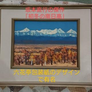 六花亭包装紙デザインを手がけた坂本直行「初冬の南日高」油絵F5(絵画/タペストリー)
