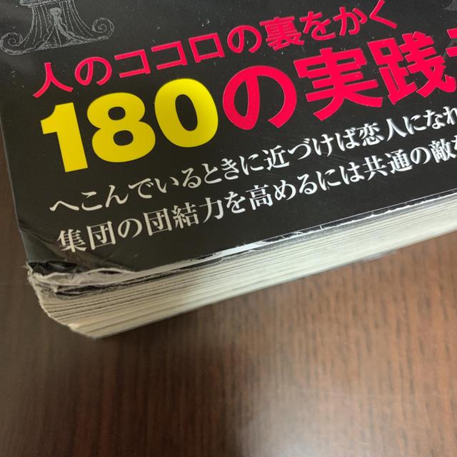 宝島社(タカラジマシャ)の思いのままに人をあやつる心理学大全 エンタメ/ホビーの本(ビジネス/経済)の商品写真