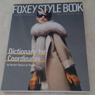 フォクシー(FOXEY)のFOXEY STYLE BOOK(ファッション)