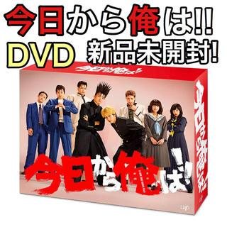 今日から俺は!! DVD-BOX 新品未開封! 賀来賢人 伊藤健太郎 ムロツヨシ(TVドラマ)