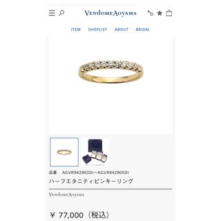 ヴァンドームアオヤマ(Vendome Aoyama)の【美品】ヴァンドーム青山 K18 ピンキーリング 3号(リング(指輪))
