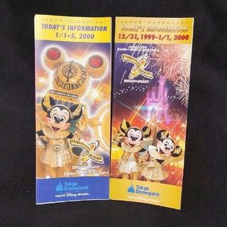 ディズニー(Disney)のディズニーランド TODAY'S  INFORMATION(漫画雑誌)