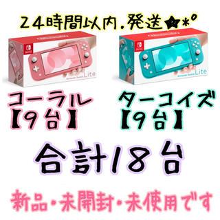 ニンテンドースイッチ(Nintendo Switch)のNintendo Switch Lite コーラル ターコイズ 本体 新品(家庭用ゲーム機本体)
