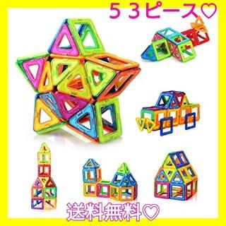 【残り1セット!53ピース】磁石ブロック■モンテッソーリ■マグフォーマー互換品(知育玩具)