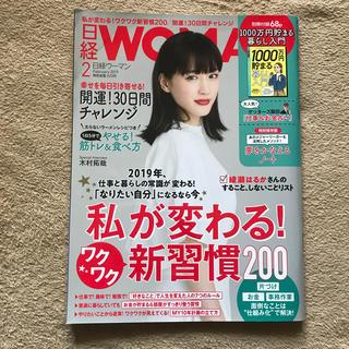 ニッケイビーピー(日経BP)の日経 WOMAN (ウーマン) 2019年 02月号(その他)