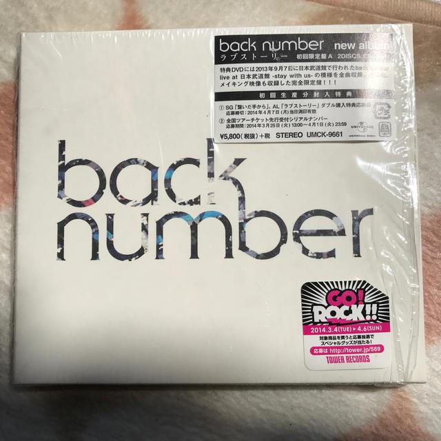 BACK NUMBER(バックナンバー)のラブストーリー(初回限定盤A) エンタメ/ホビーのCD(ポップス/ロック(邦楽))の商品写真