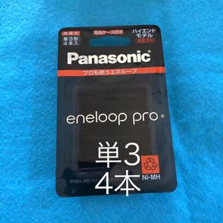 パナソニック(Panasonic)のエネループ ☆プロ☆ハイエンドモデル 単3「4本」(バッテリー/充電器)