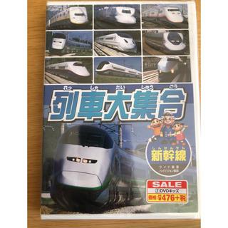 キープ(keep)の列車大集合 DVD(キッズ/ファミリー)