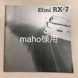 マツダ - 希少!マツダ RX-7 FD3S27年前のカタログです。