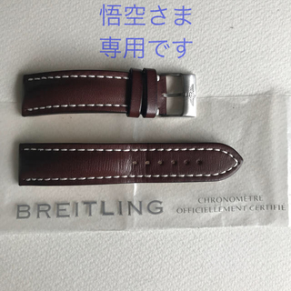 ブライトリング(BREITLING)のブライトリング 濃茶革ベルト+尾錠 (全正規品)(レザーベルト)