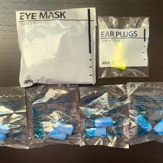 エーエヌエー(ゼンニッポンクウユ)(ANA(全日本空輸))のアイマスク & イヤープラグ(旅行用品)